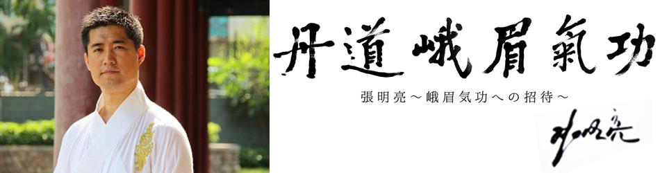 張明亮老師近影と恩師による「峨眉丹道氣功」